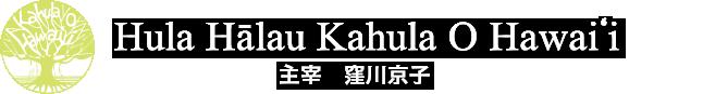渋谷区恵比寿ハワイアンカルチャースクール【フラ ハラウ カフラ オ ハワイ】